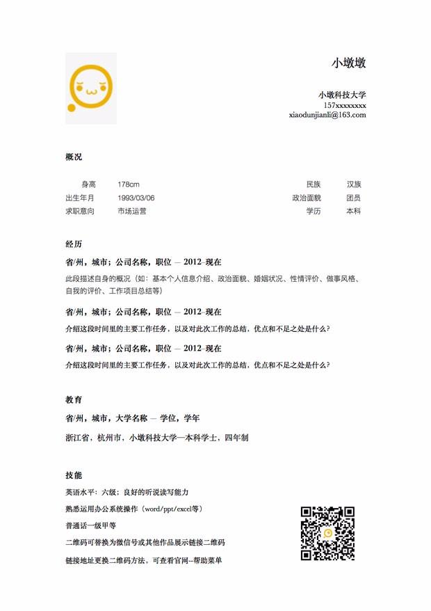 简约黑色日系大气简历word模板