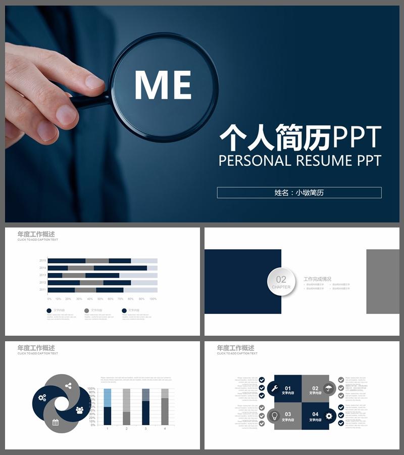 白蓝简历简约素雅通用PPT模板