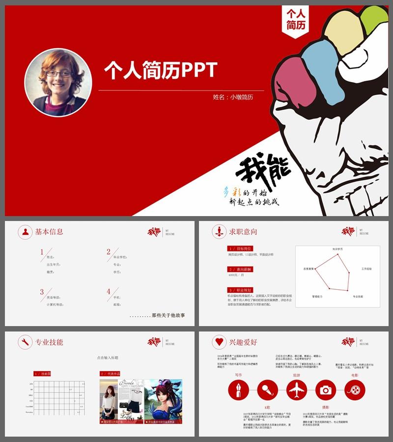 白红简历简约页少清新PPT模板