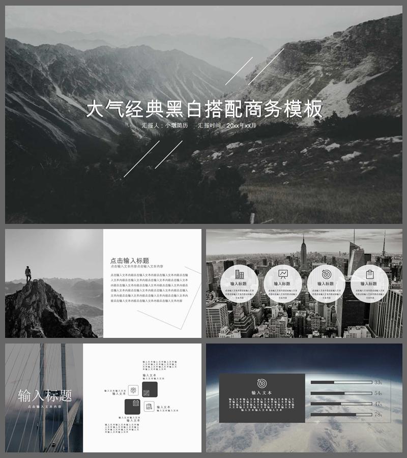 黑白商务摄影商业大气PPT模板