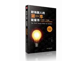 【小墩】《职场新人的第一本能量书》