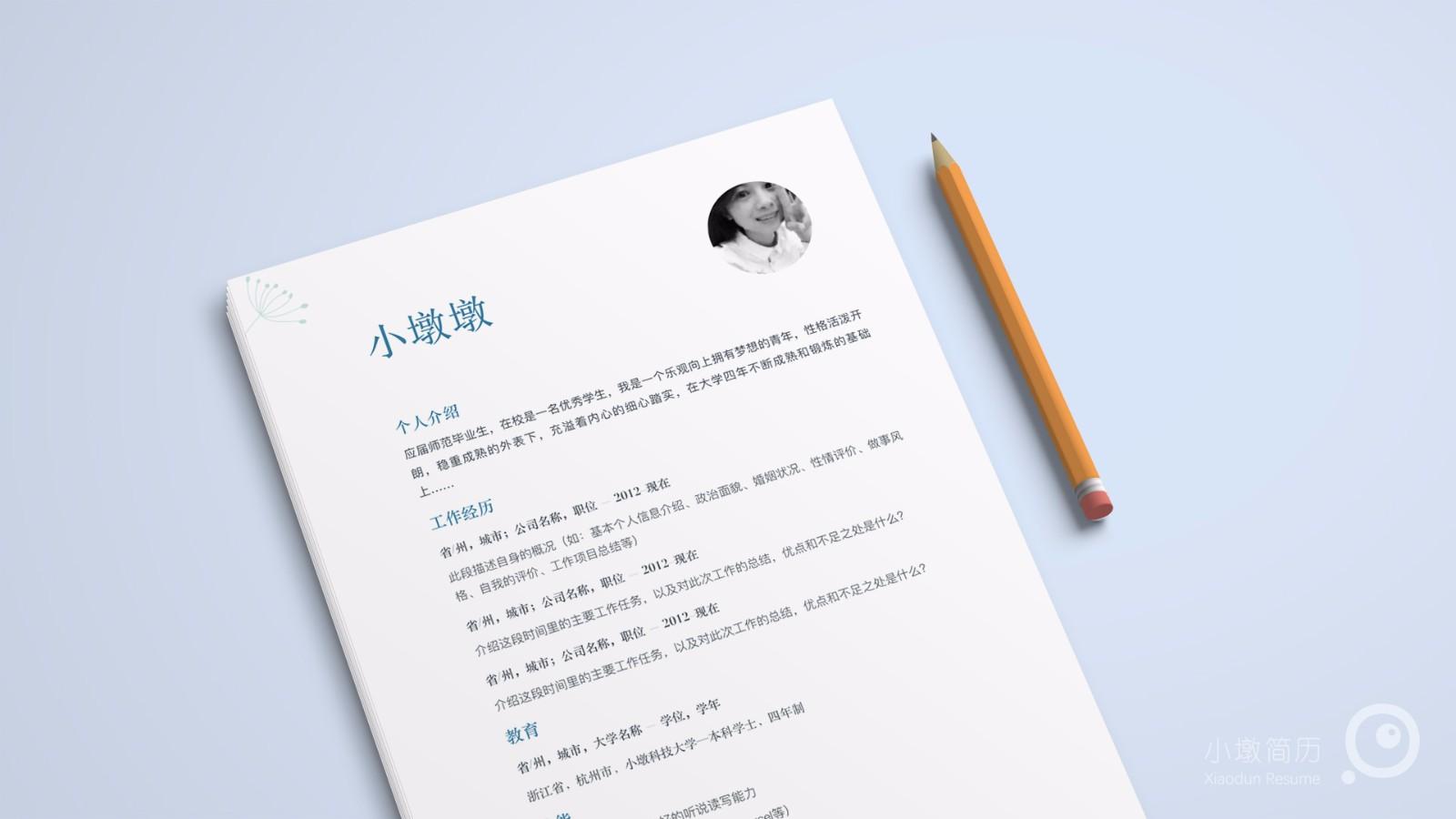 【小墩】你真的会写简历吗?常规问题NO.1