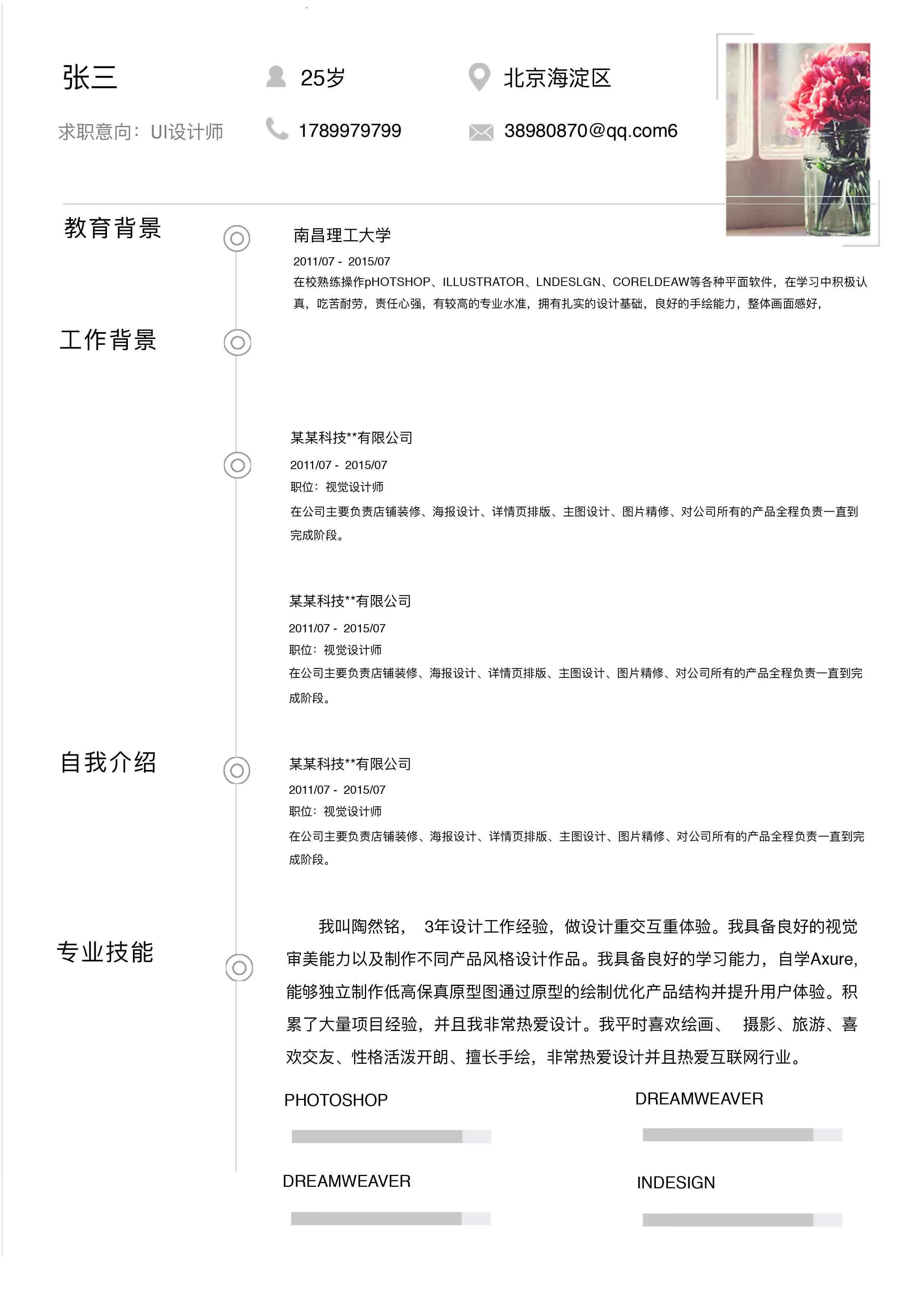 XDW863分栏式简约日系简历