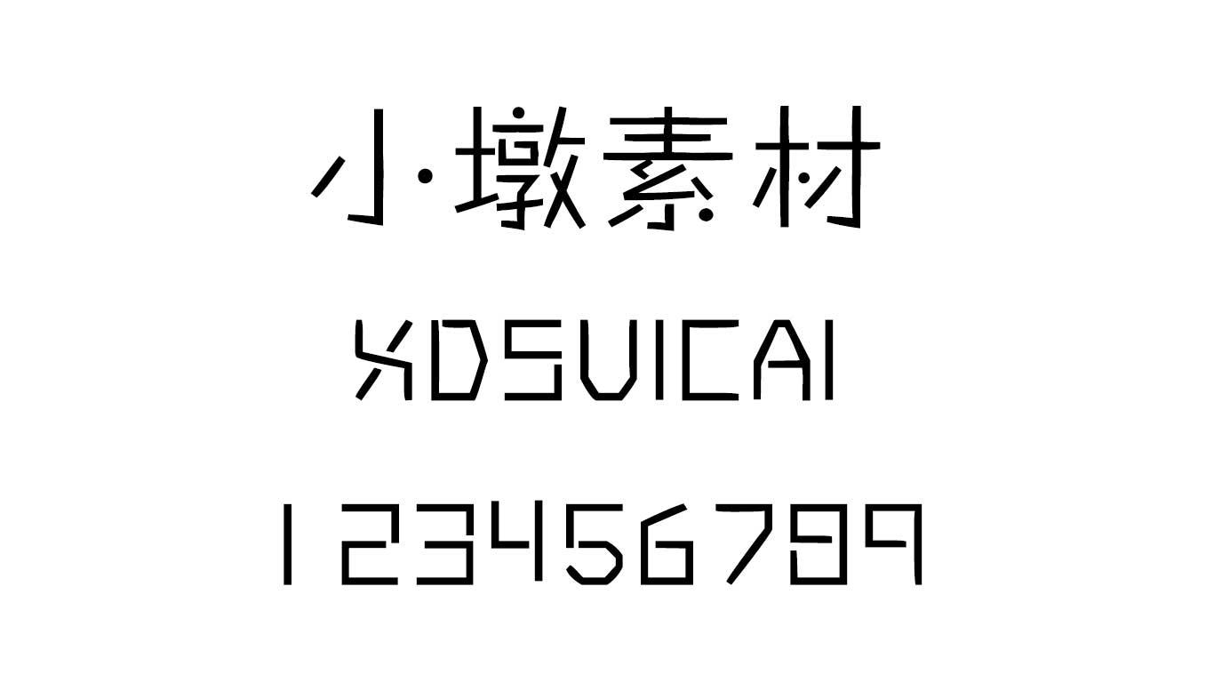 方正稚艺_GBK