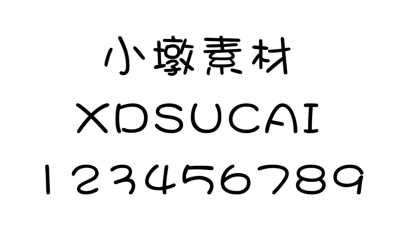华康少女文字W5(P)