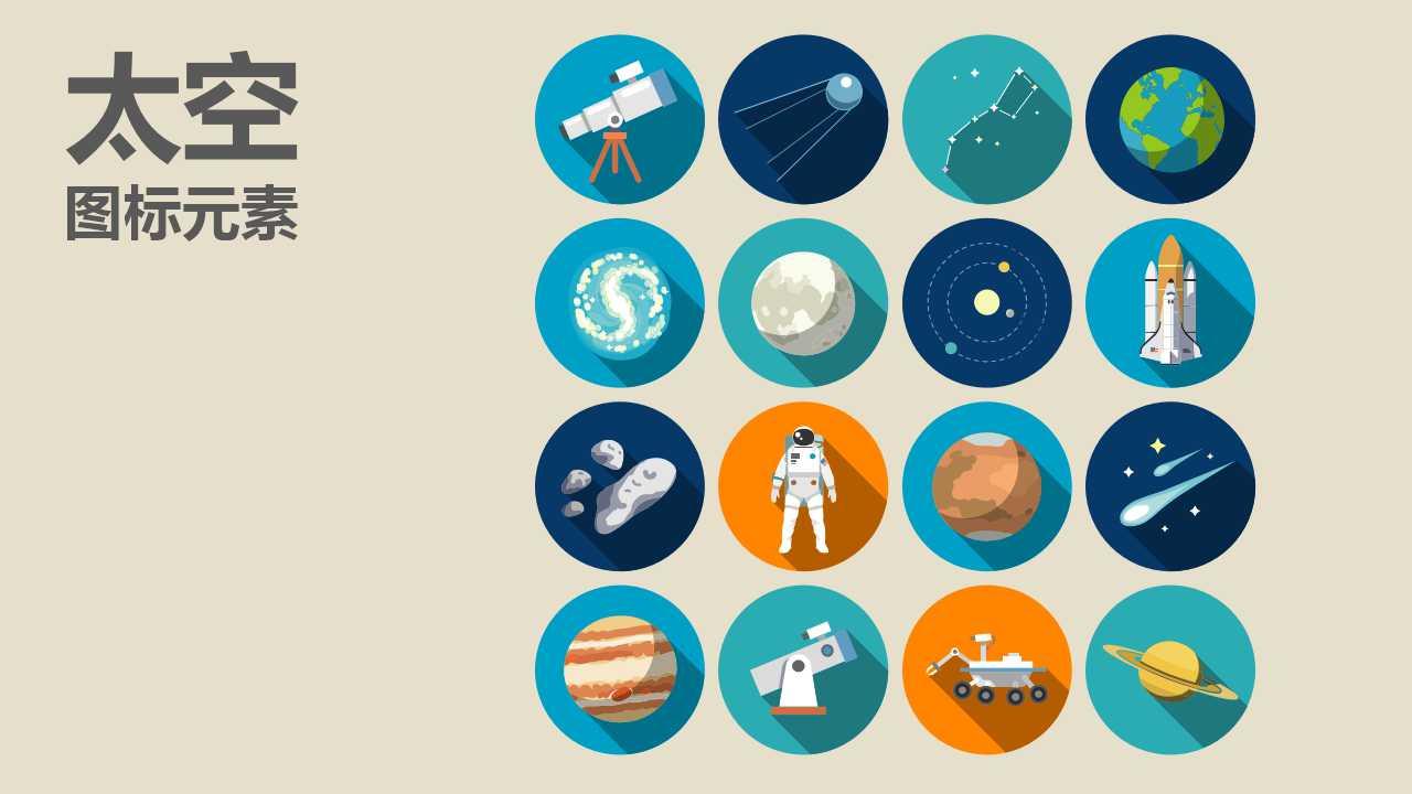 XDS237地球太空图标