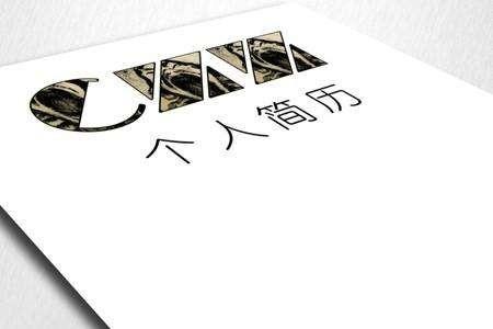 【小墩】小墩简历告诉你,应届生求职简历写作的禁忌