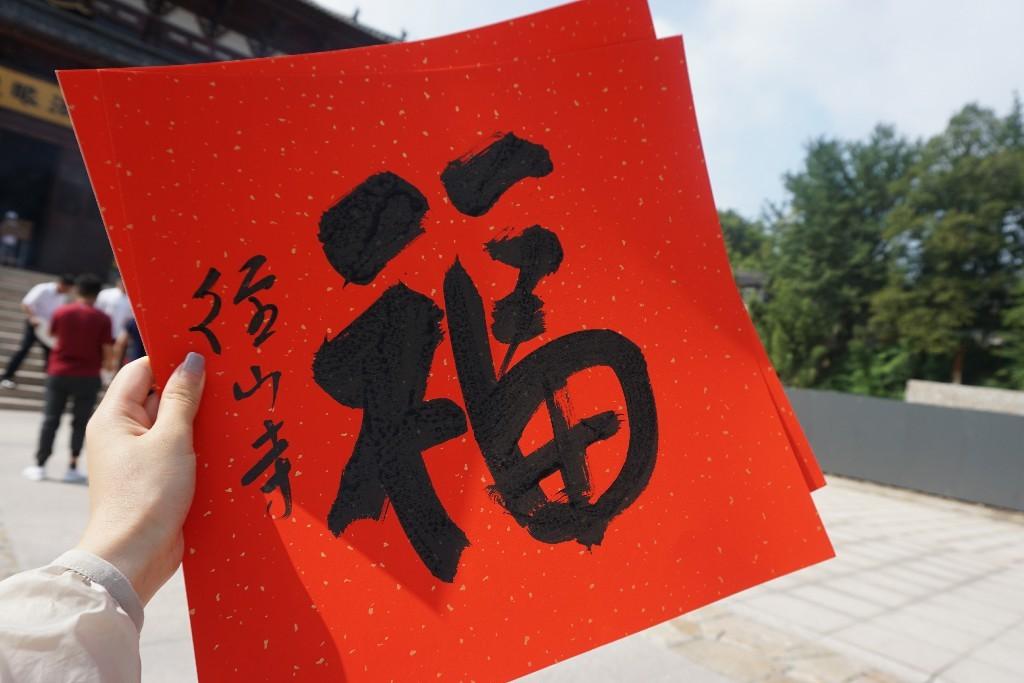 【小墩】小墩简历中秋海报